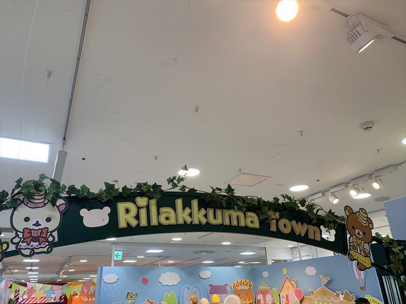 リラックマタウン名古屋