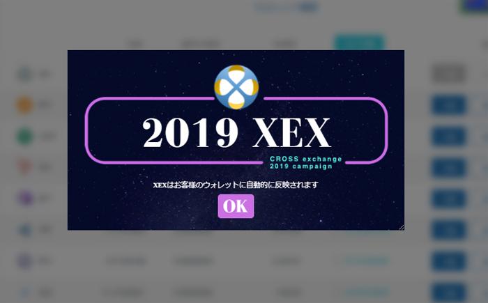 クロスエクスチェンジ 2019XEX