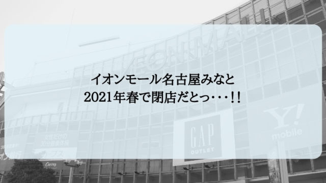 イオンモール名古屋みなと 閉店