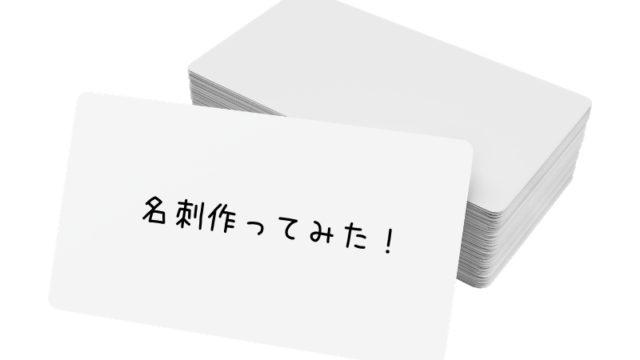 名刺をCanvaで作る