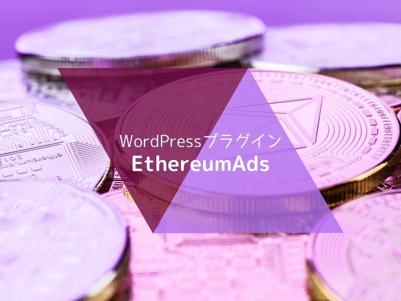 EthereumAds