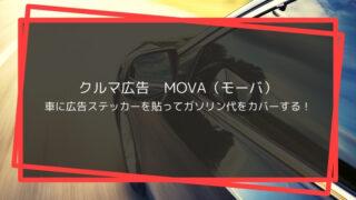 MOVA(モーバ)車に広告ステッカーを貼って交通費をカバー