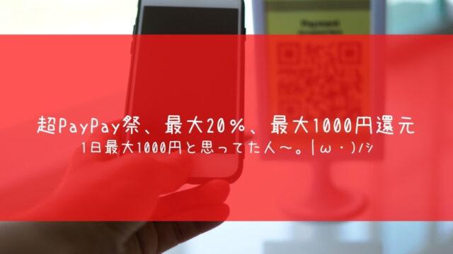 超PayPay祭 最大1000円まで