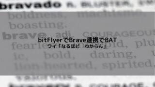 仮想通貨BAT bitFlyerとBrave連携