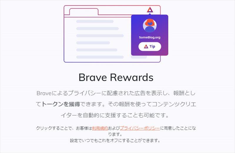 Brave Rewards