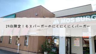 モスバーガー 29日限定
